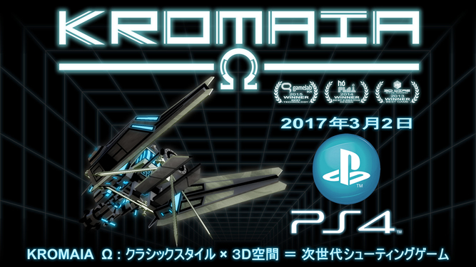 KROMAIA OMEGA ON THE JAPANESE PLAYSTATION STORE!